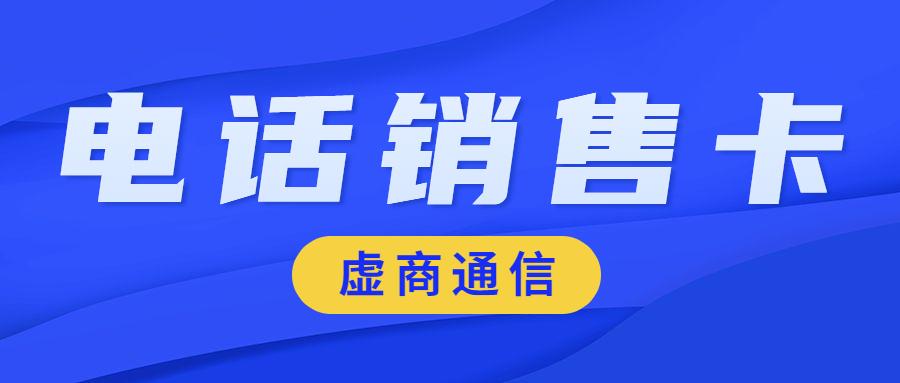 重庆电话销售专用卡办理