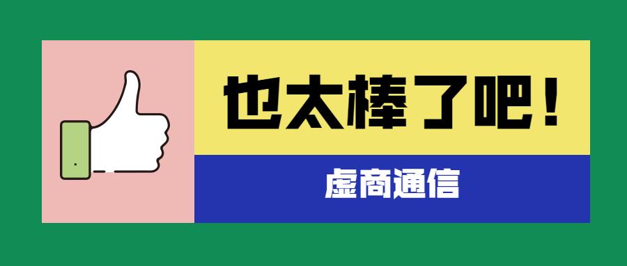 上海高频不封号的卡
