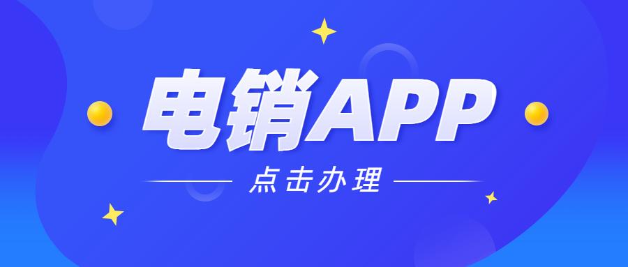 扬州电销防封app办理