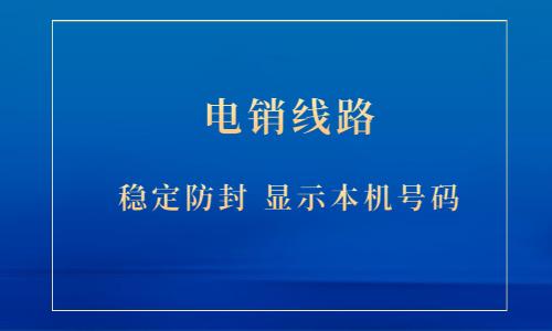 镇江电销线路软件下载