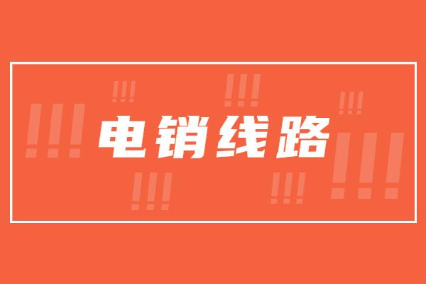 南京电销线路软件