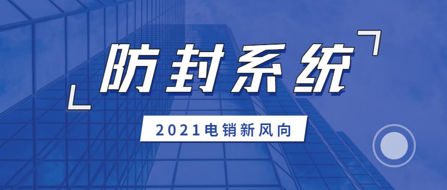 天津防封系统安装