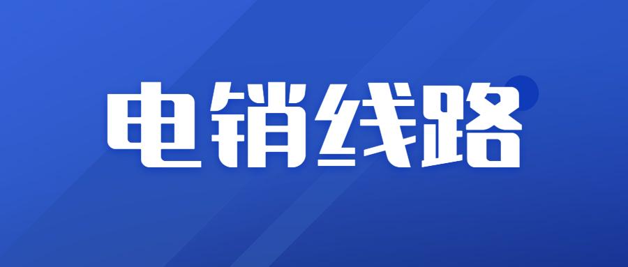 肇庆电销防封号线路加盟