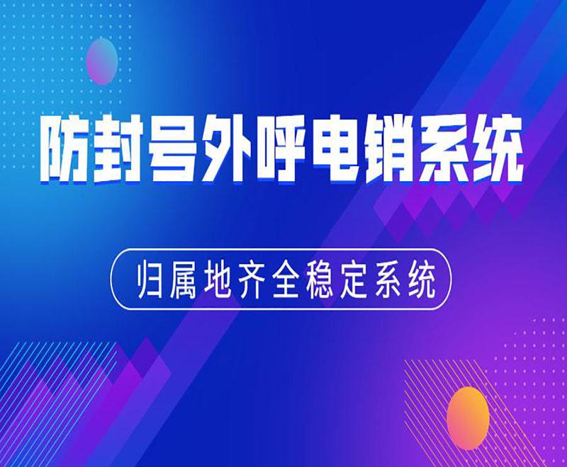 北京电销外呼防封系统多少钱