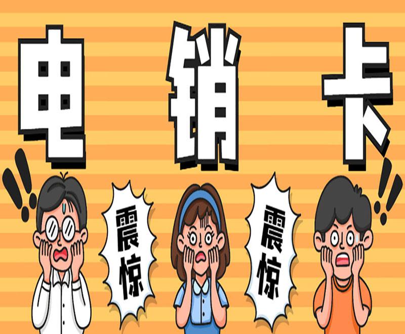 浙江白名单电销卡代理